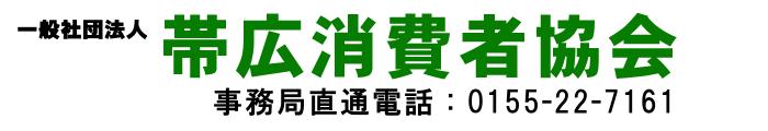 一般社団法人 帯広消費者協会 (公式サイト)